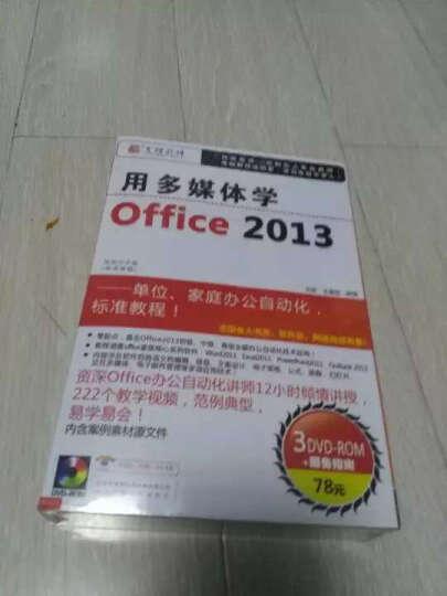 用多媒体学office2013(3DVD-ROM)   晒单图