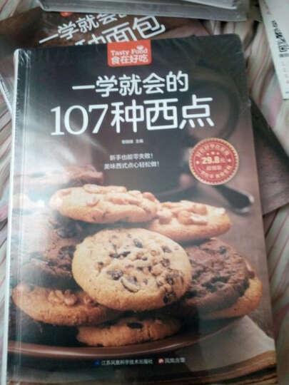 包邮 食在好吃系列(共5册)面包/西点/冰淇淋布丁/蛋糕/饼干美食书籍教程大全做面包冰淇淋 晒单图