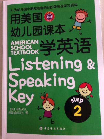 用美国幼儿园课本学英语 (STEP 2) 晒单图