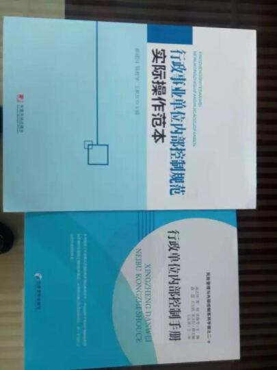 风险管理与内部控制系列手册之二:行政单位内部控制手册 晒单图