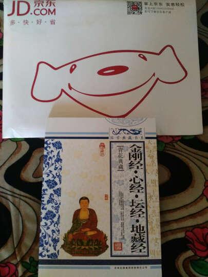 青花典藏:金刚经·心经·坛经·地藏经(珍藏版) 晒单图