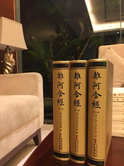 杂阿含经-精装 (全套三册)  繁体 竖排 补注 现货 晒单图
