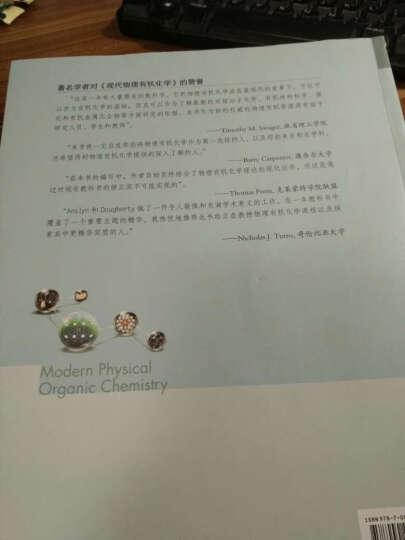 现代物理有机化学 晒单图