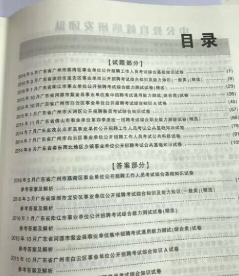 中公版·2017广东省事业单位公开招聘工作人员考试教材:一本通+历年真题+全真模拟试卷(套装3册) 晒单图