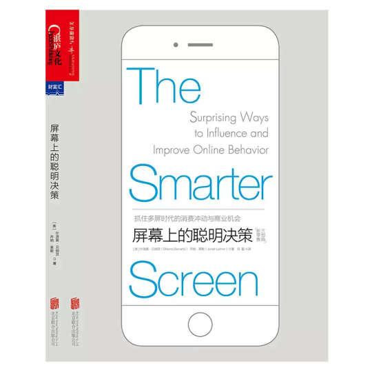屏幕上的聪明决策:抓住多屏时代的消费冲动与商业机会 晒单图