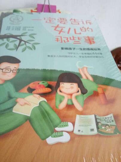 儿童全方位教育读本.礼仪 晒单图