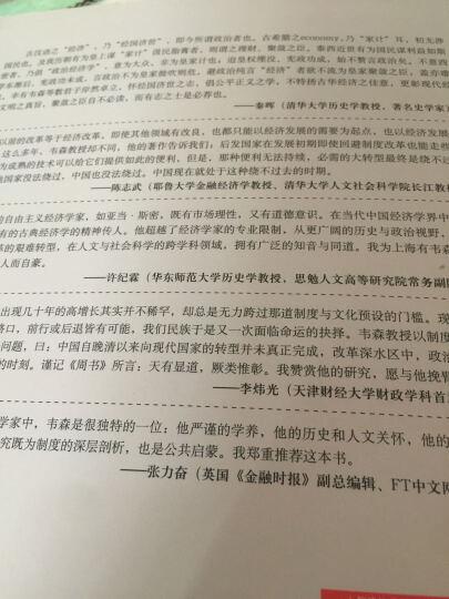大转型:中国改革下一步 晒单图