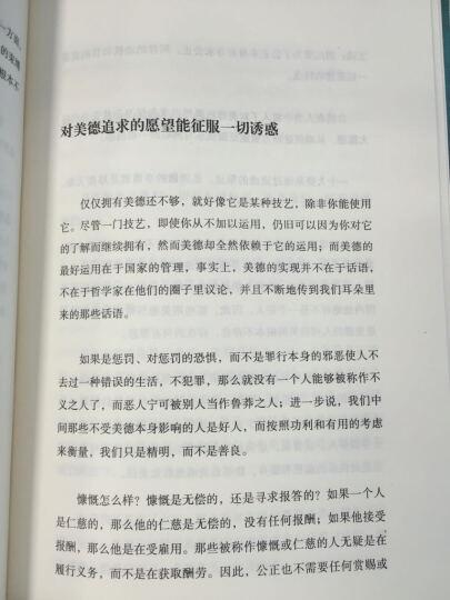 理性、美德与灵魂的声音(名家名译大师人生智慧精华丛书) 晒单图