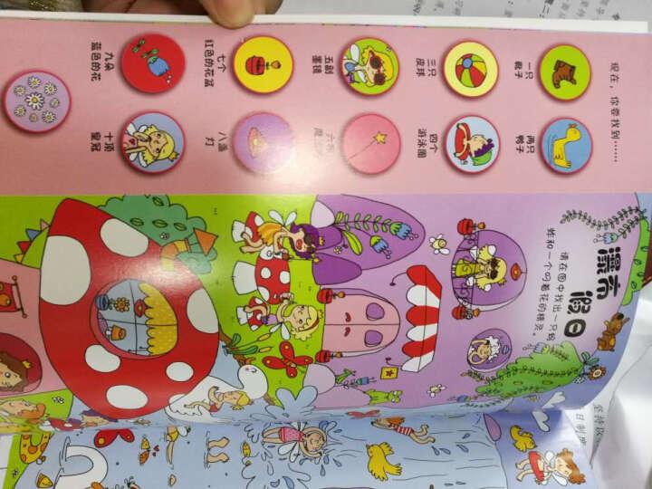 1001个视觉挑战:仙女的世界 寻宝游戏大比拼 晒单图
