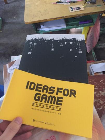 IDEAS FOR GAME:腾讯游戏创意设计谈(全彩) 晒单图