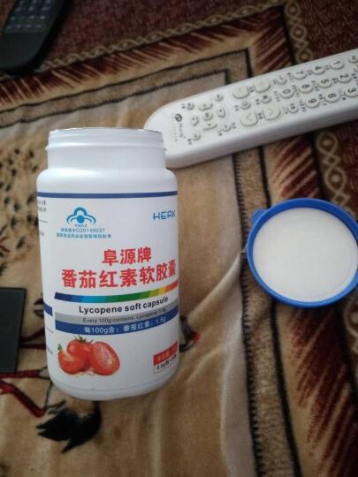 弘尔康 阜源牌番茄红素软胶囊 增强免疫力 60粒/瓶 晒单图