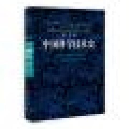 中国科学技术史(第5卷)·化学及相关技术·(第5分卷)炼丹术的发现和发明:内丹 晒单图