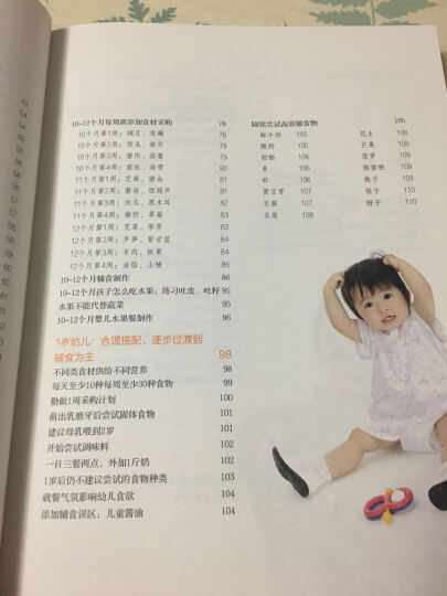 协和医院营养专家:这样做辅食宝宝超爱吃 晒单图