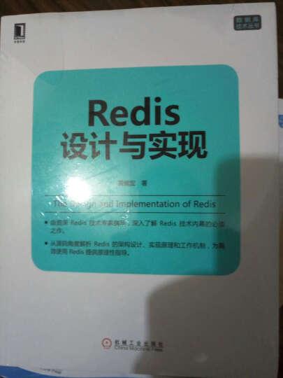 Redis设计与实现 晒单图