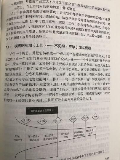 创新与研发管理系列丛书:新产品开发流程管理·以市场为驱动(第4版) 晒单图
