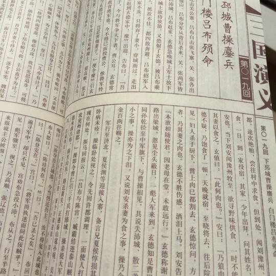 典藏线装国学馆 三国演义 原著文言文版 四大名着 线装全套4册 定价299四大名著原版 晒单图