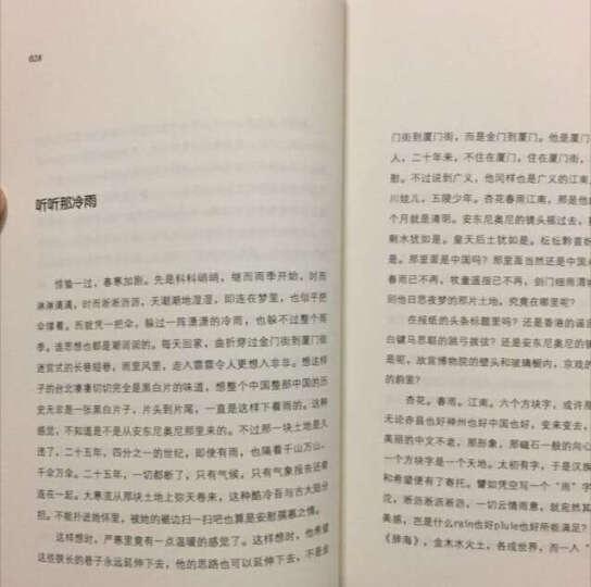 余光中散文集:逍遥游 晒单图