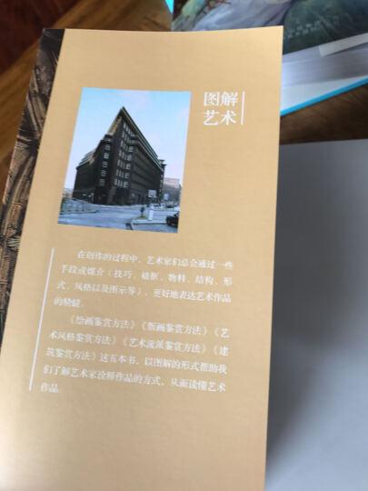 艺术鉴赏方法完全解析:艺术流派·建筑·绘画·版画(套装共4册) 晒单图