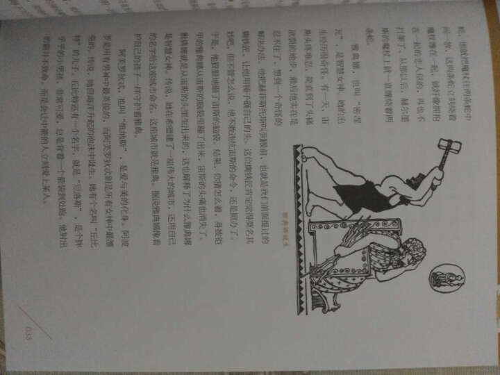 美国中小学经典启蒙读物:希利尔给孩子们讲世界历史+艺术史+世界地理(套装共3册) 晒单图