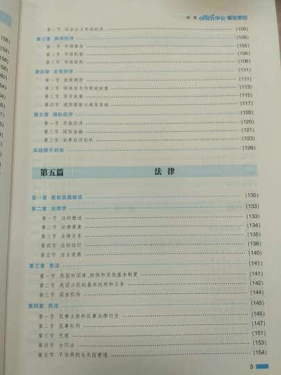 中公版·2017河北省事业单位公开招聘工作人员考试专用教材:公共基础知识 晒单图