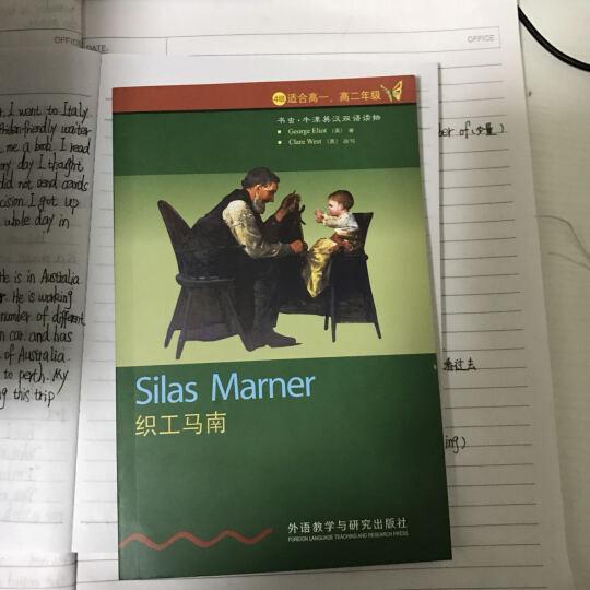 书虫·牛津英汉双语读物:织工马南(第4级)(新) 晒单图