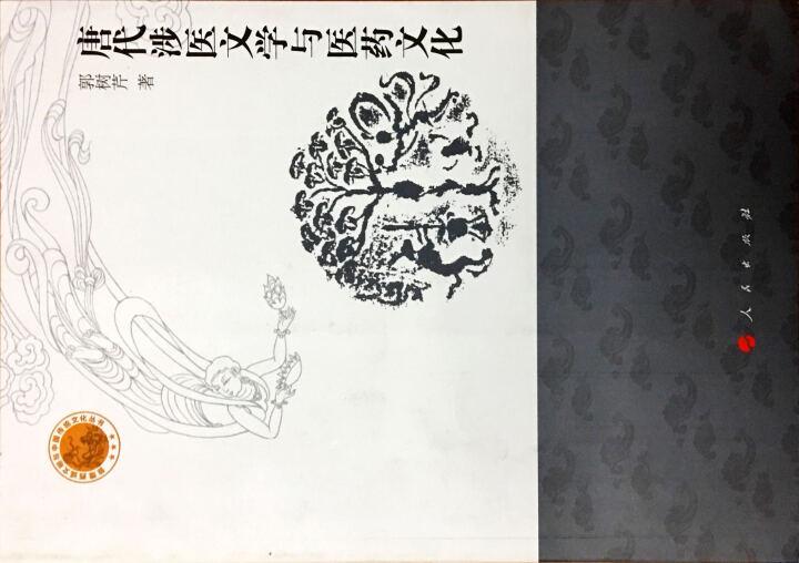 敦煌西域文明与中国传统文化丛书:唐代涉医文学与医药文化 晒单图