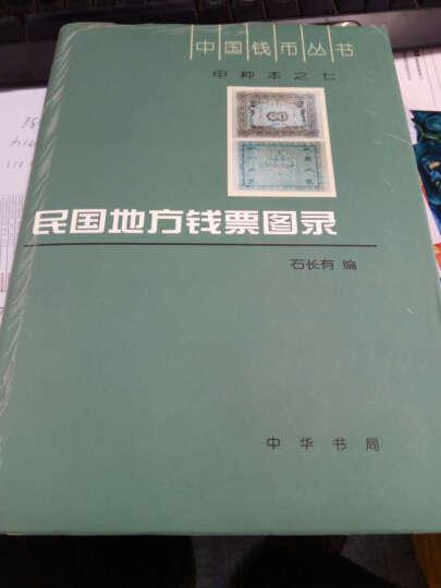 中国钱币丛书·甲种本(7):民国地方钱票图录 晒单图