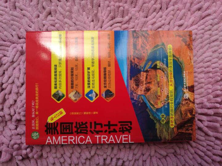 私人订制 美国旅行计划 晒单图
