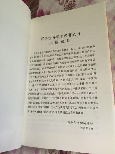 哲学通论(修订版) 晒单图