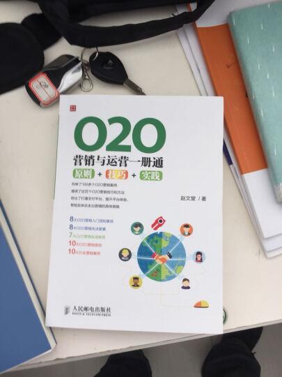 O2O营销与运营一册通:原则+技巧+实践 晒单图