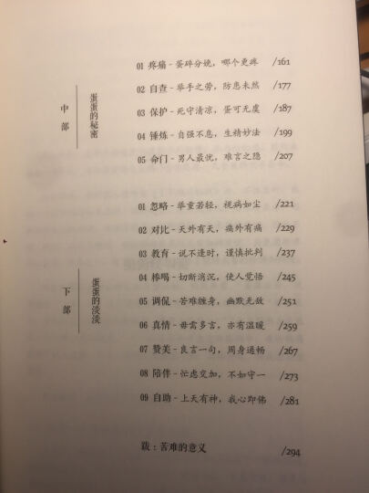 乐嘉:写给单身的你+本色(套装全2册) 晒单图