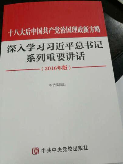 十八大后中国共产党治国理政新方略:深入学习习近平总书记系列重要讲话 晒单图
