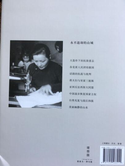 正版 陪都重庆(1938-1945大轰炸下的抗日意志)(精) 秦风 老照片馆系列正版书籍 晒单图