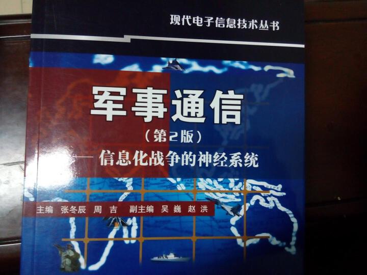 军事通信:信息化战争的神经系统(第2版) 晒单图