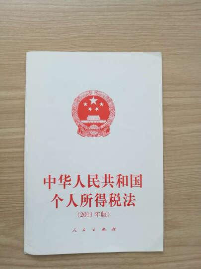 中华人民共和国个人所得税法(2011年版) 晒单图
