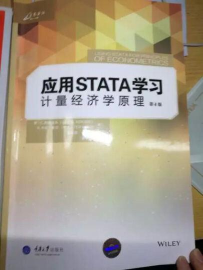 应用STATA学习计量经济学原理(第4版) 晒单图
