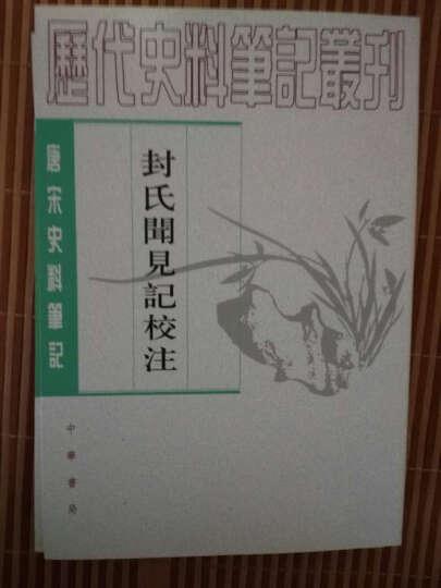 历代史料笔记丛刊·唐宋史料笔记:封氏闻见记校注(繁体竖排版) 晒单图