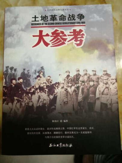 世界百年战争全景系列:土地革命战争大参考 晒单图