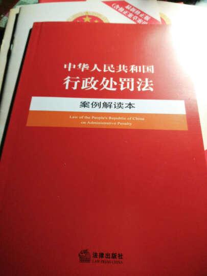 中华人民共和国行政处罚法案例解读本 晒单图