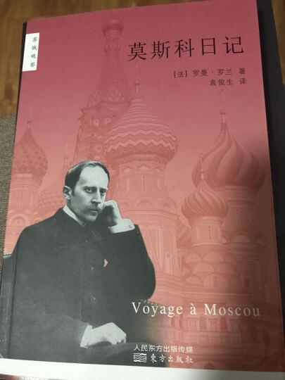 莫斯科日记 罗曼罗兰 文学 书籍 晒单图