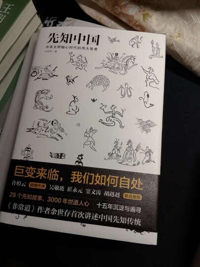 丰子恺散文精品集:车厢社会 晒单图