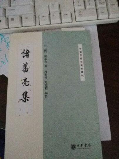 中国思想史资料丛刊:诸葛亮集(繁体竖排版) 晒单图