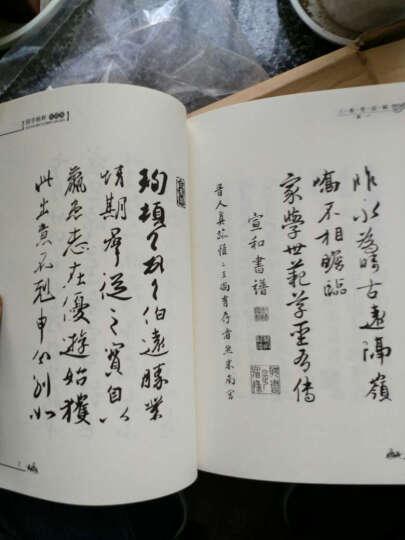 国学精粹珍藏版 三希堂法帖全四卷 晒单图