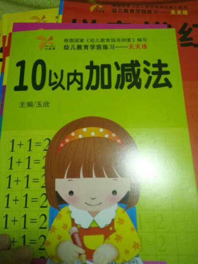 幼儿启蒙图书:教育学前天天练(全12册)汉字描红 拼音 数字 笔顺描红 晒单图