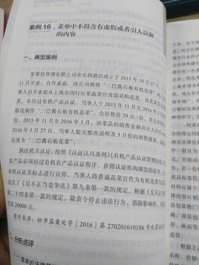 【正版图书】广告法案例精解 锁定食品 药品 化妆品 医疗 医疗器械等违法广告高发领域 晒单图