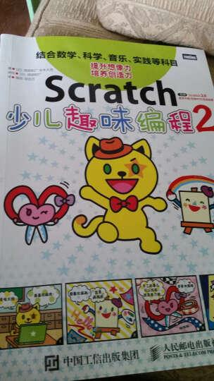 包邮 Scratch少儿趣味编程2+Scratch趣味创意编程 2本程序设计入门教程书籍 晒单图