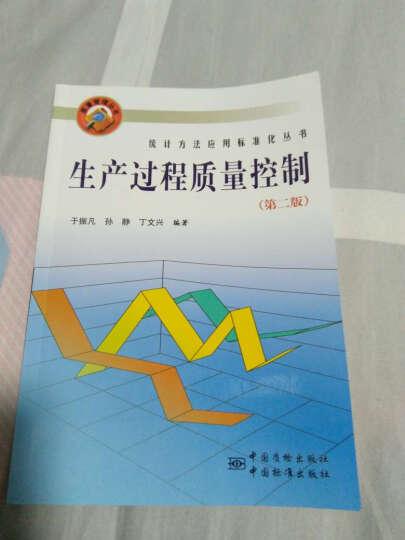 统计方法应用标准化丛书:生产过程质量控制 晒单图
