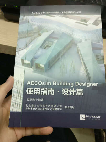 AECOsim Building Designer使用指南·设计篇 晒单图