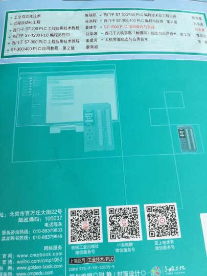 S7-1500 PLC项目设计与实践 晒单图