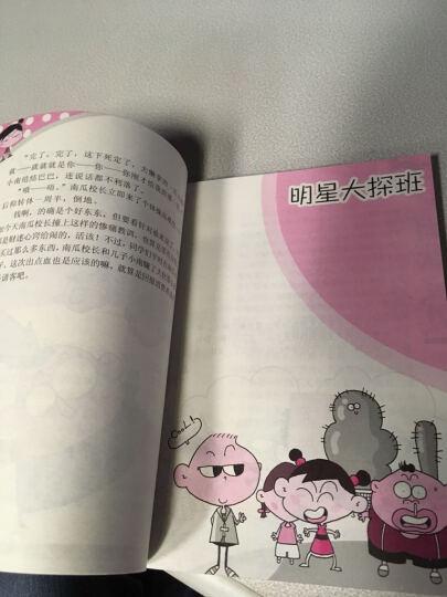 幽默宝贝小樱桃:明星大探班 晒单图